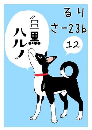 C94ポスターブログ用R.jpg
