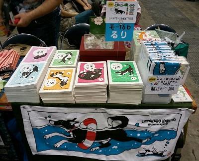コミックマーケット86.jpg