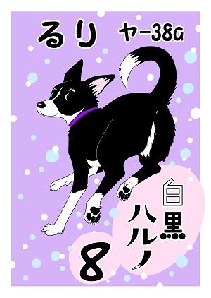 ブログ用白黒ハルノ8プルーフポスター.jpg