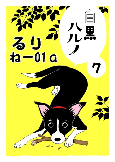 白黒ハルノ7 ポスター ブログ用.jpg